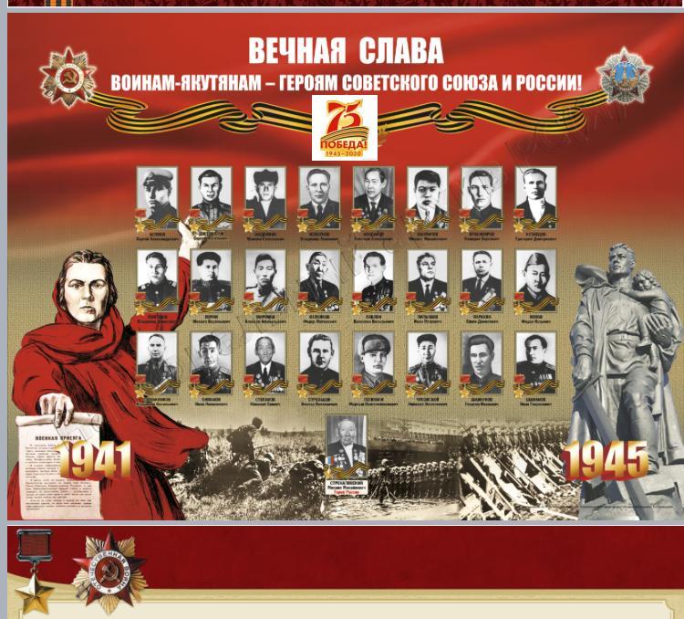 Якутянам предложили пройти тесты о Героях Великой Отечественной войны