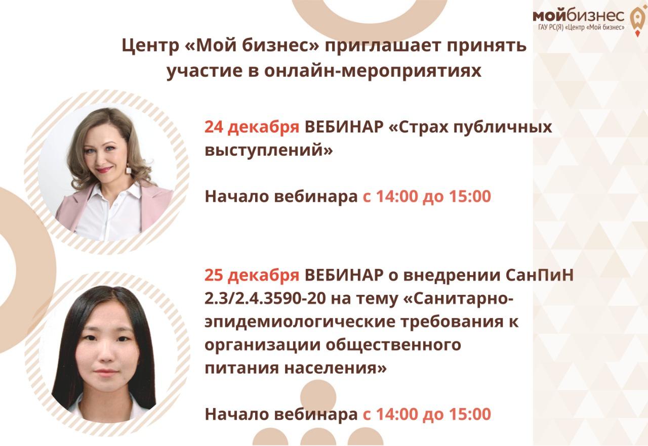 Центр «Мой бизнес» приглашаетпринять участиевонлайн-мероприятиях