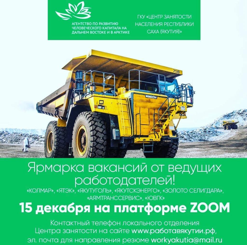 Жителей Якутии 15 декабря приглашают на Республиканскую онлайн-ярмарку вакансий