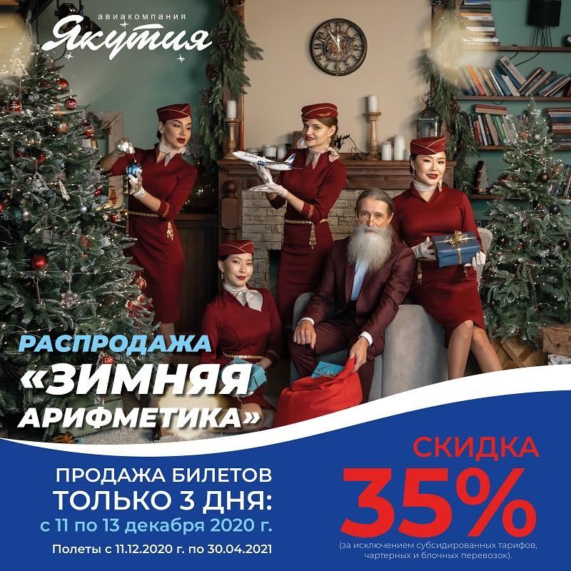 "Зимняя арифметика от авиакомпании ""Якутия"""