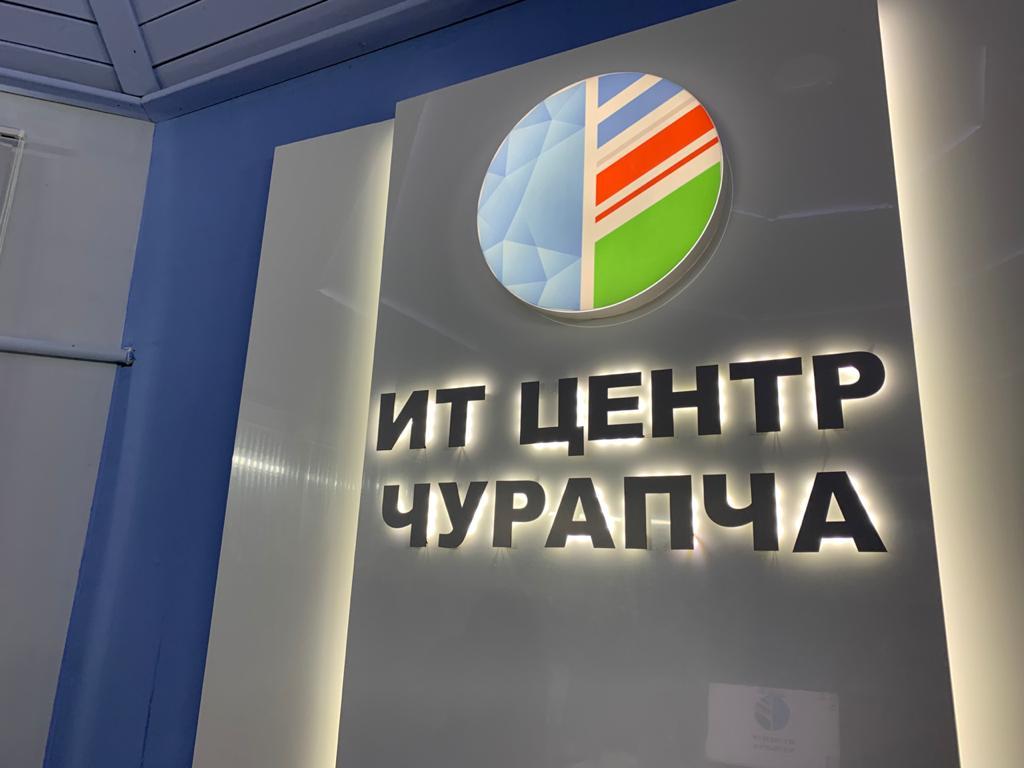 В селе Чурапча открылся новый ИТ-центр