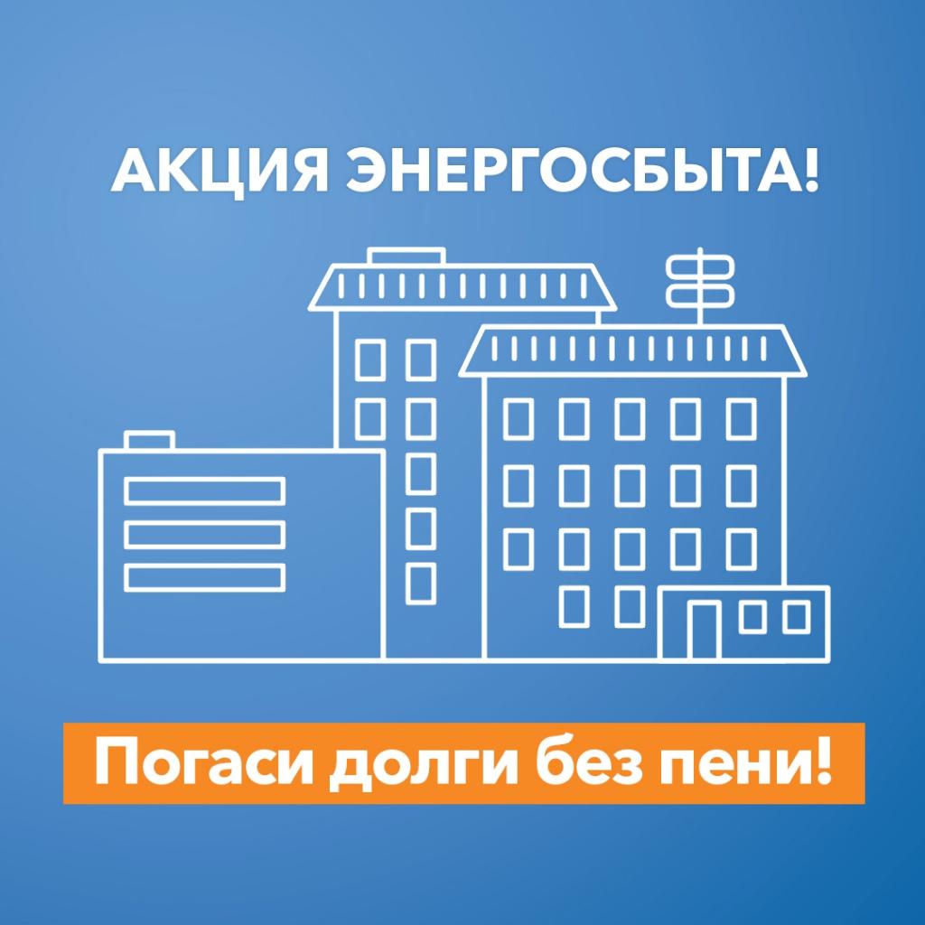 Якутскэнерго проводит  для населения акцию «Пеневая амнистия»
