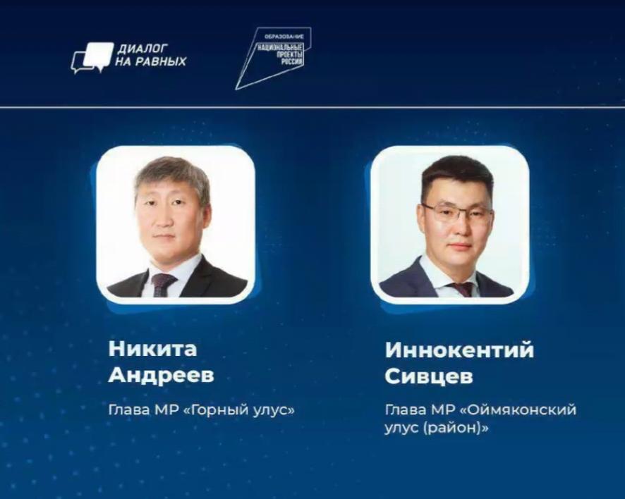 Диалог на равных. Главы Горного и Оймяконского районов ответили на вопросы якутян