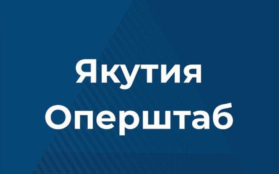 Брифинги оперштаба Якутии возобновятся в январе