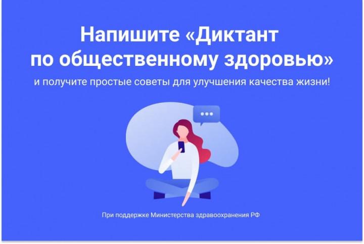 Якутян приглашают написать диктант по здоровью до 24 декабря