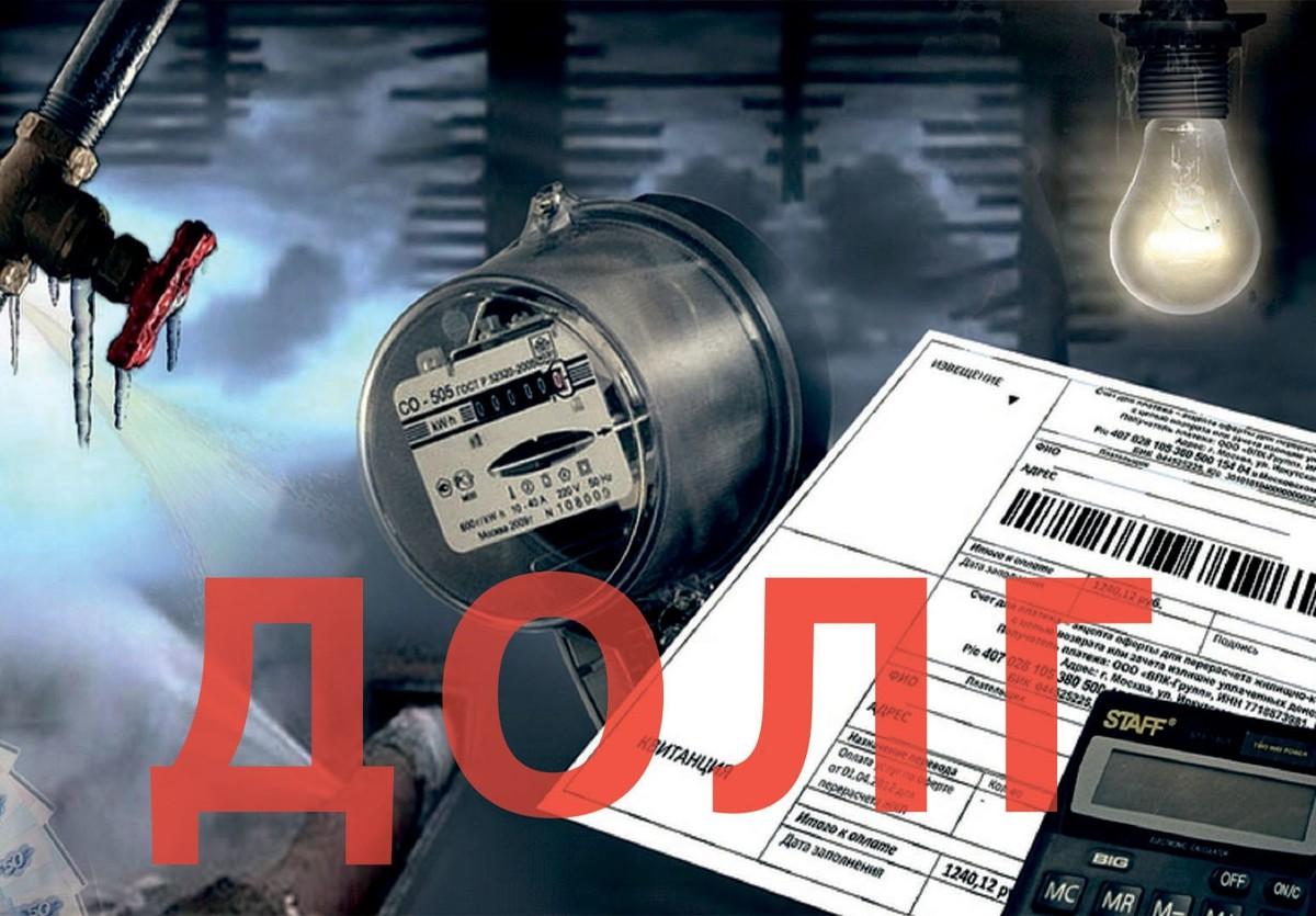 Якутяне, задолжавшие за коммунальные услуги, не смогут получать компенсации