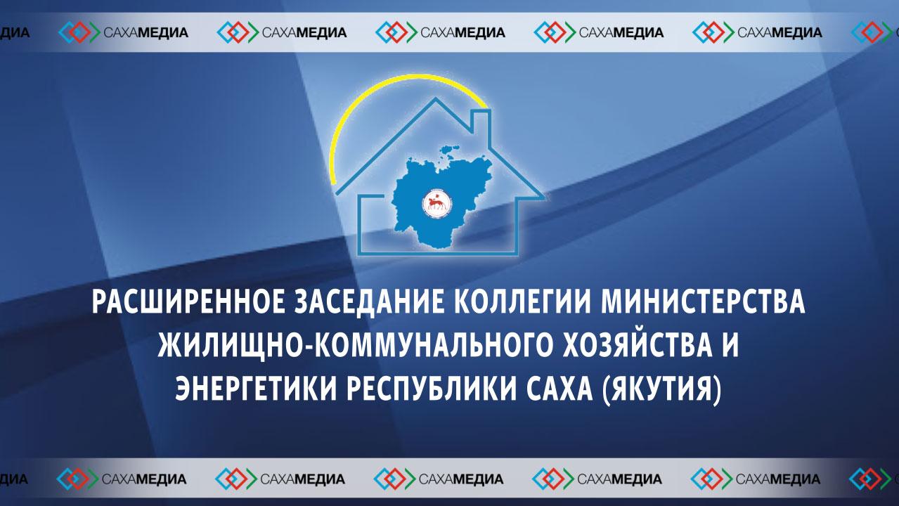 Онлайн. Расширенное заседание коллегии министерства ЖКХ и энергетики Якутии
