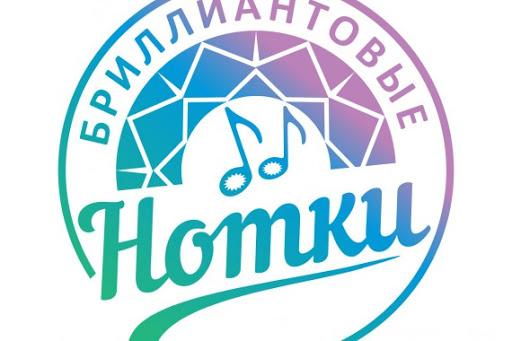 В фестивале «Бриллиантовые нотки» примут участие более тысячи юных талантов