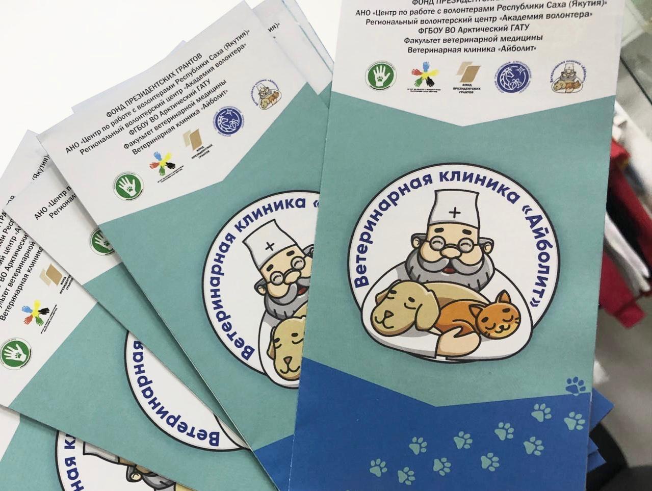 Запись на бесплатную стерилизацию и кастрацию животных продолжается в Якутске