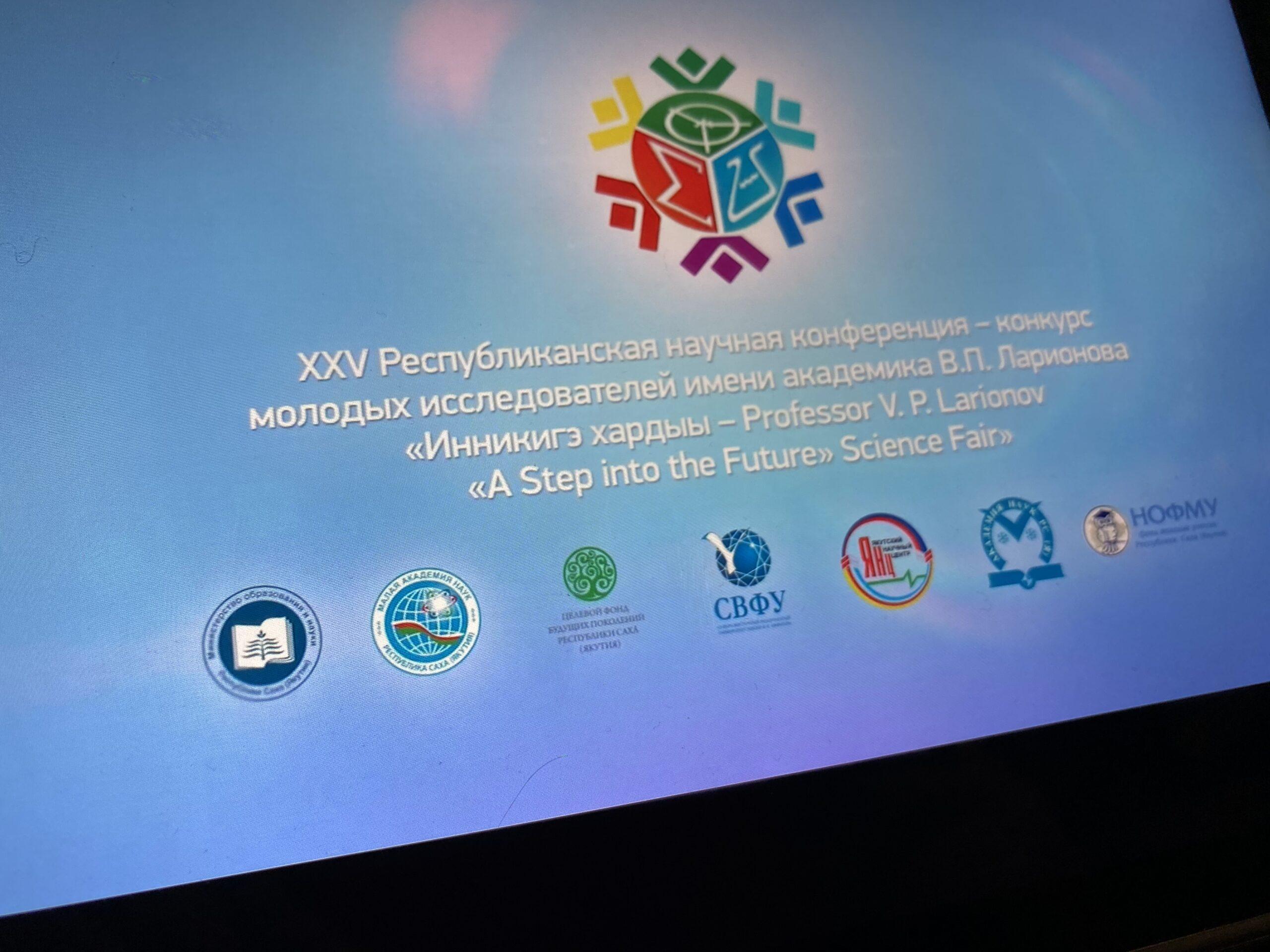 Стали известны имена победителей конференции-конкурса «Шаг в будущее» в Якутии