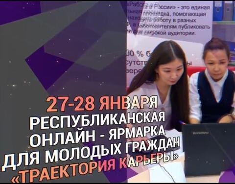 Пять тысяч якутян приняли участие в онлайн-ярмарке «Траектория карьеры»