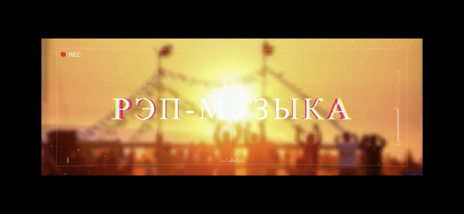 «Мир должен узнать». Музыкант Кокраш выпустил ролик об истории якутского рэпа и хип-хопа