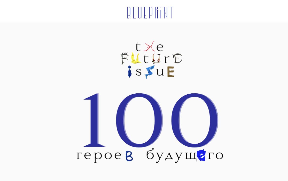 Якутский режиссёр попал в список «100 людей, меняющих мир» по мнению издания Blueprint