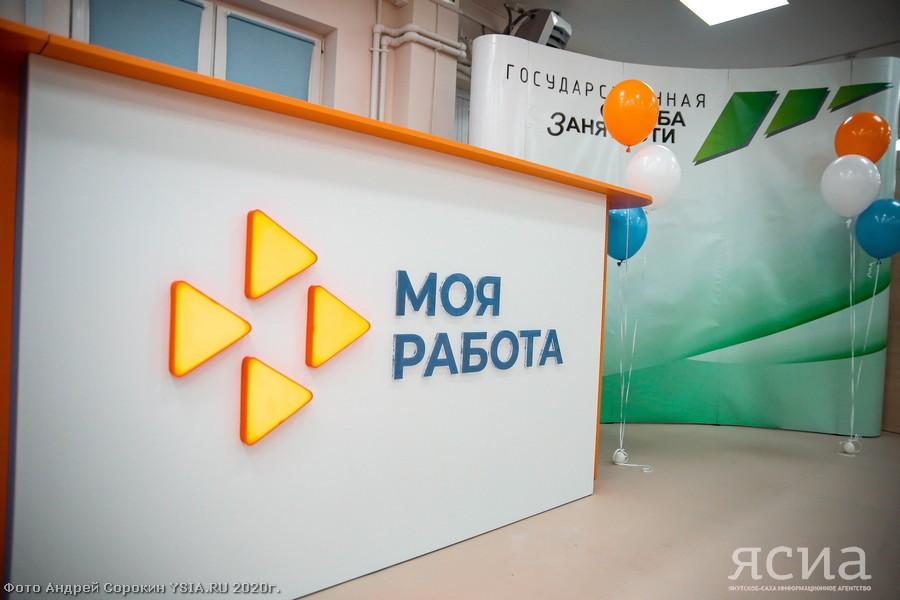 В Якутии планируют создавать кадровые агентства