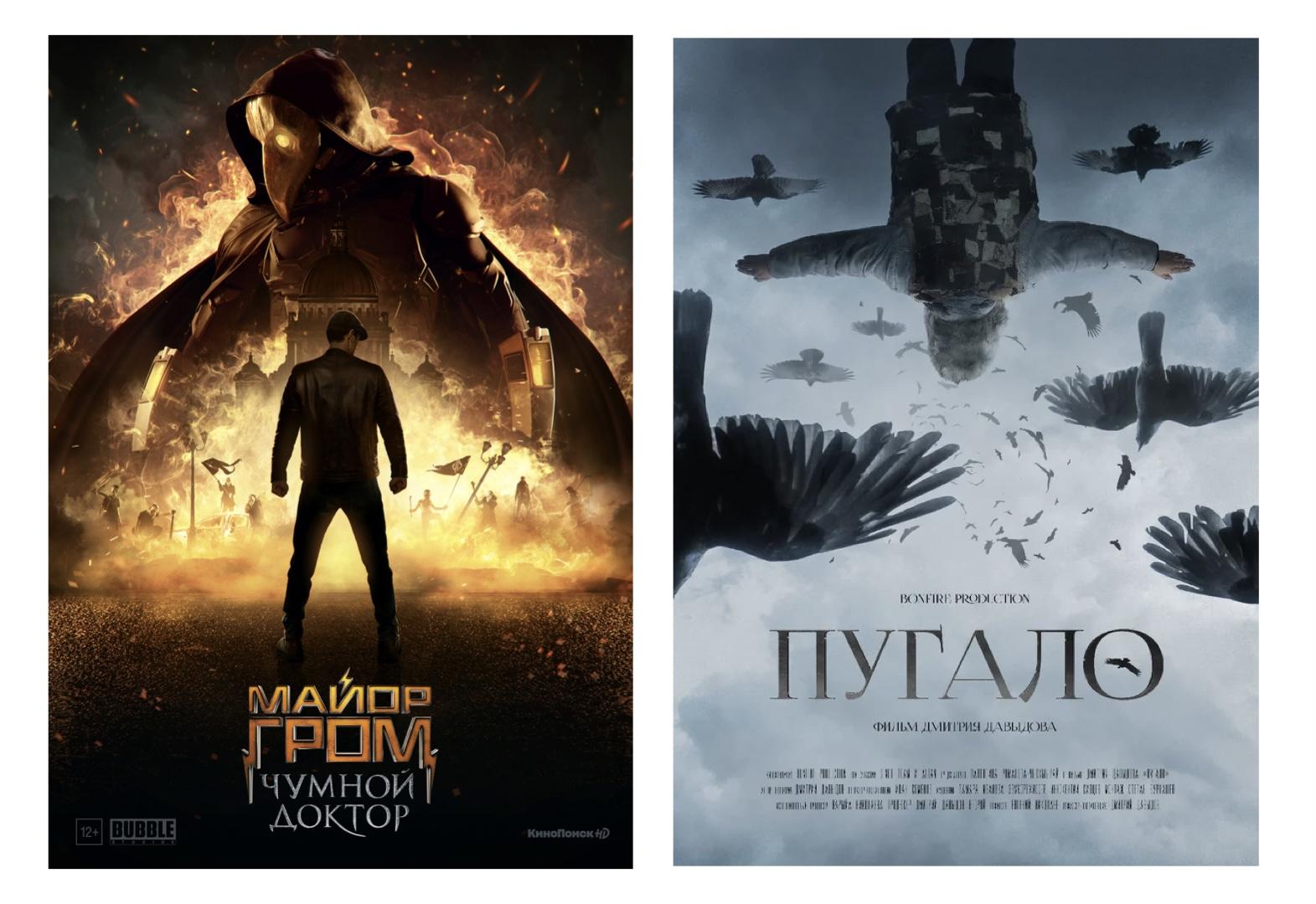Майор полиции и знахарка. КиноПоиск поделился списком самых ожидаемых российских фильмов 2021 года