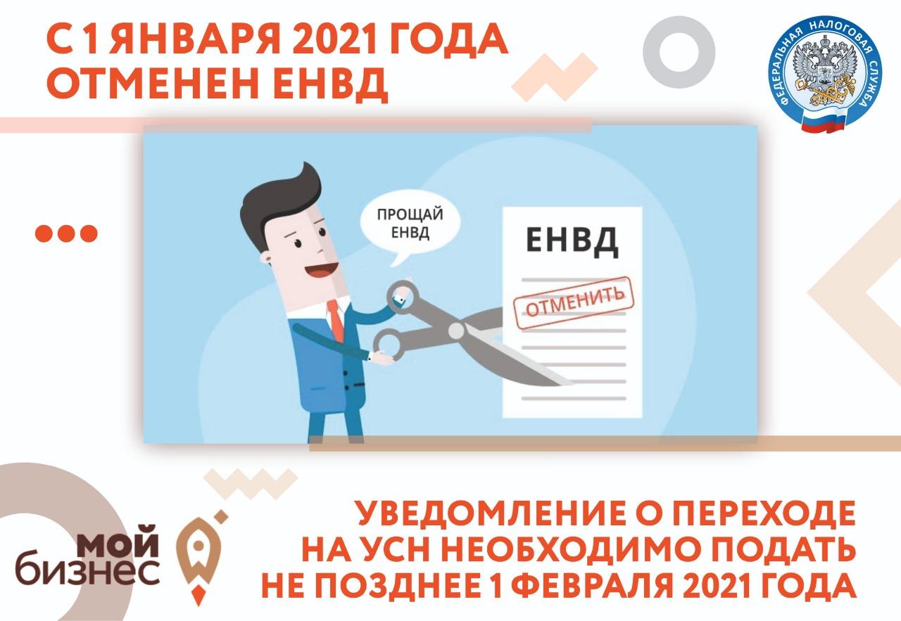 Уведомление о переходе на УСН необходимо подать не позднее 1 февраля