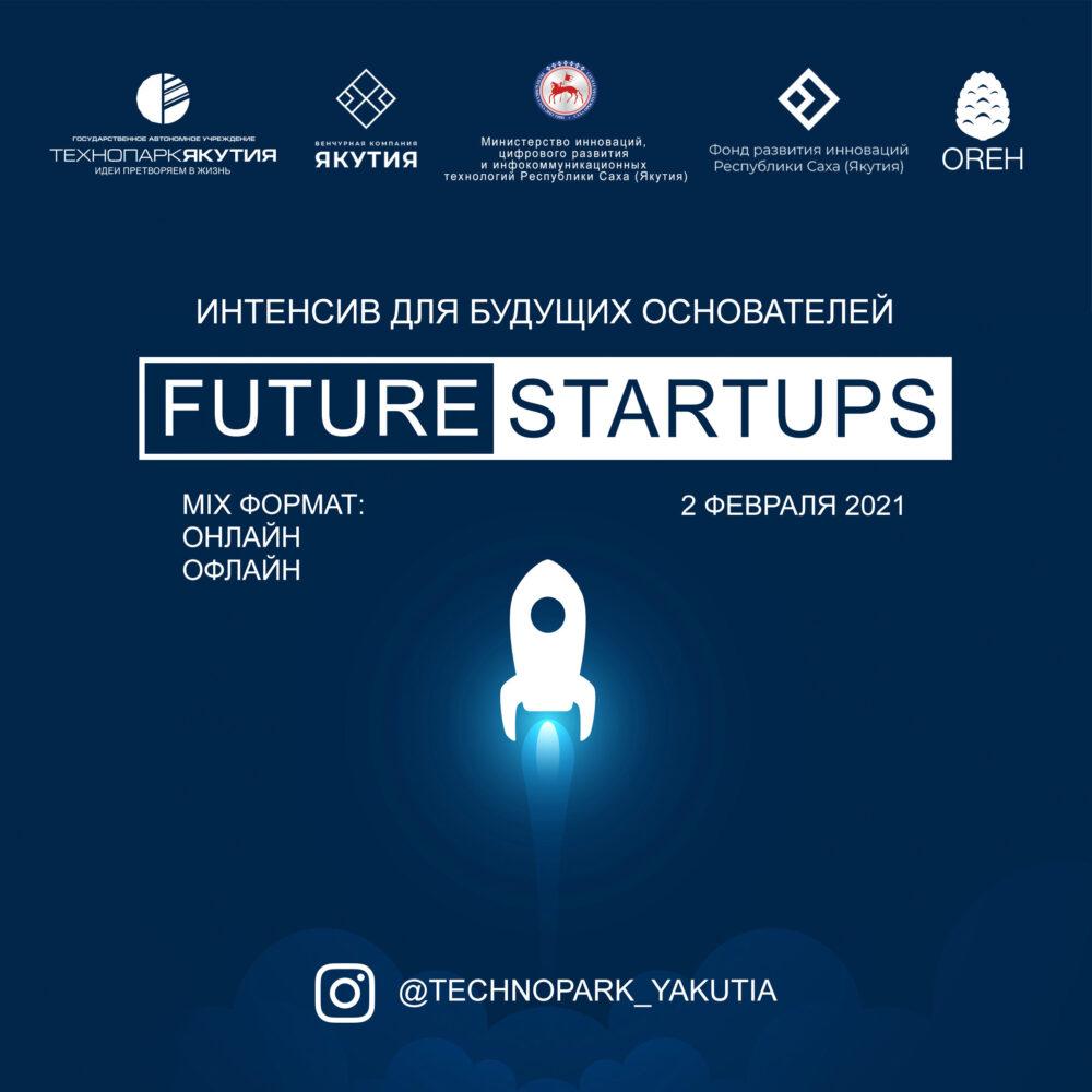 В Якутии пройдет интенсив для будущих основателей