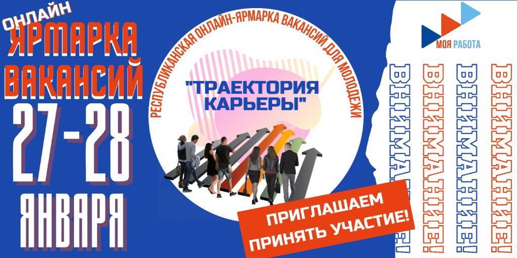 Якутян приглашают на ярмарку вакансий от работодателей коммунального комплекса и энергетики региона