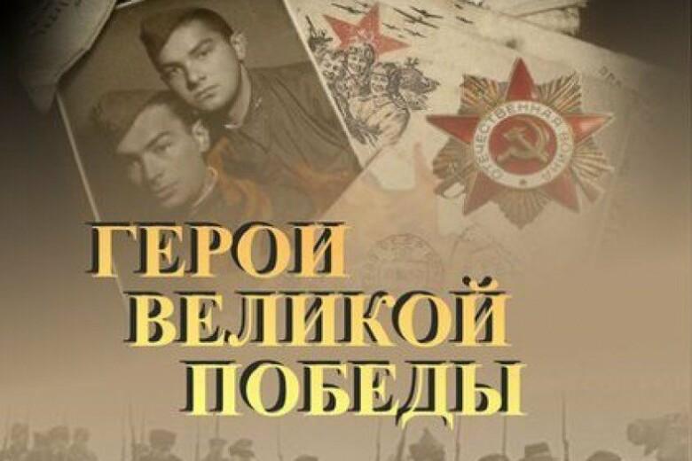 Якутян призывают принять участие в литературном конкурсе «Герои Великой Победы»