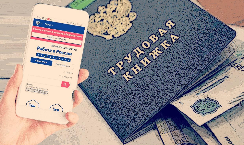 В Якутии продолжает снижаться число официальных безработных