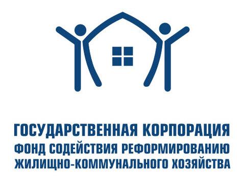 Якутия получит от Фонда реформирования ЖКХ средств больше, чем было запланировано