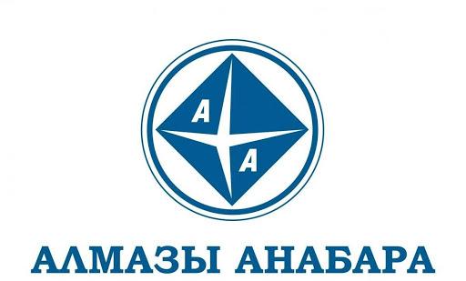 Минпромгеологии Якутии опровергает информацию о закрытии компании «Алмазы Анабара»
