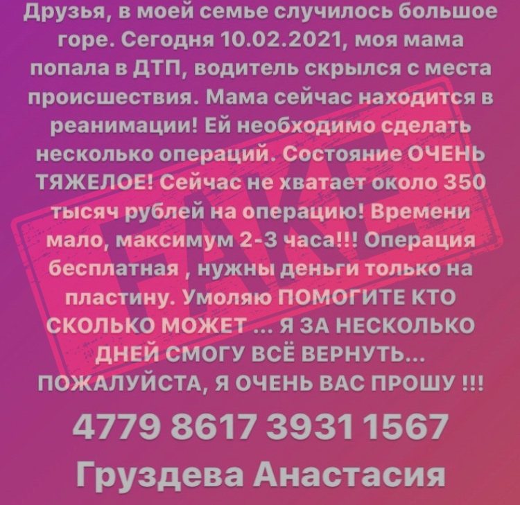 Страницу известного инста-блогера Анастасии Груздевой взломали мошенники