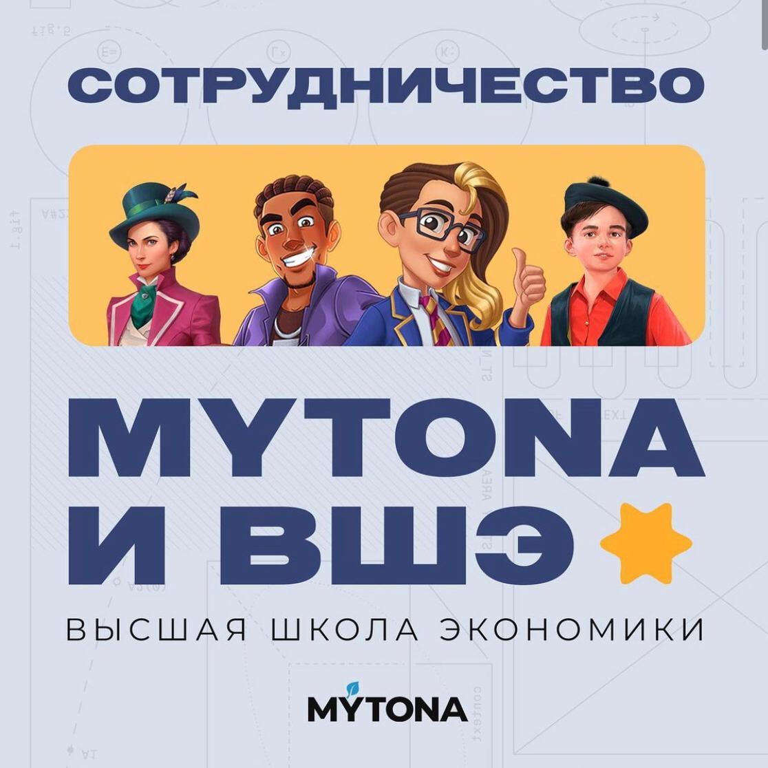 MYTONA начнет сотрудничать с Высшей школой экономики