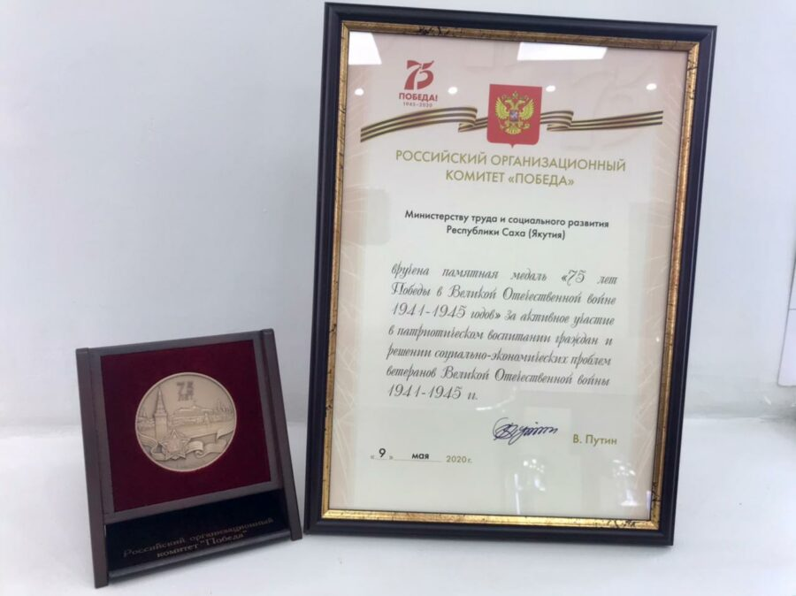 Коллективу Минтруда Якутии вручена памятная медаль «75 лет Победы в Великой Отечественной войне»