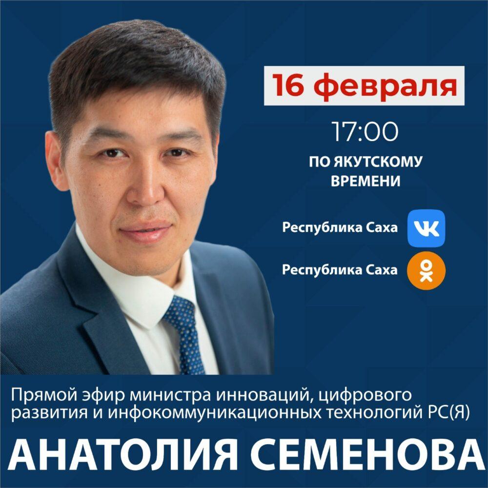 Министр инноваций Якутии Анатолий Семенов ответит на вопросы в соцсетях