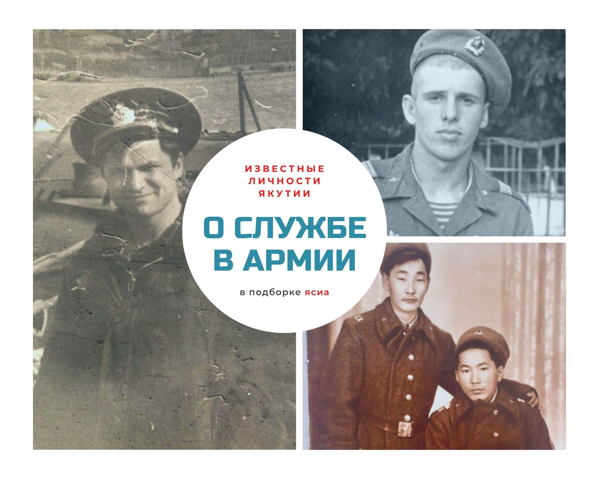 К Дню защитника Отечества. Известные личности Якутии о службе в армии