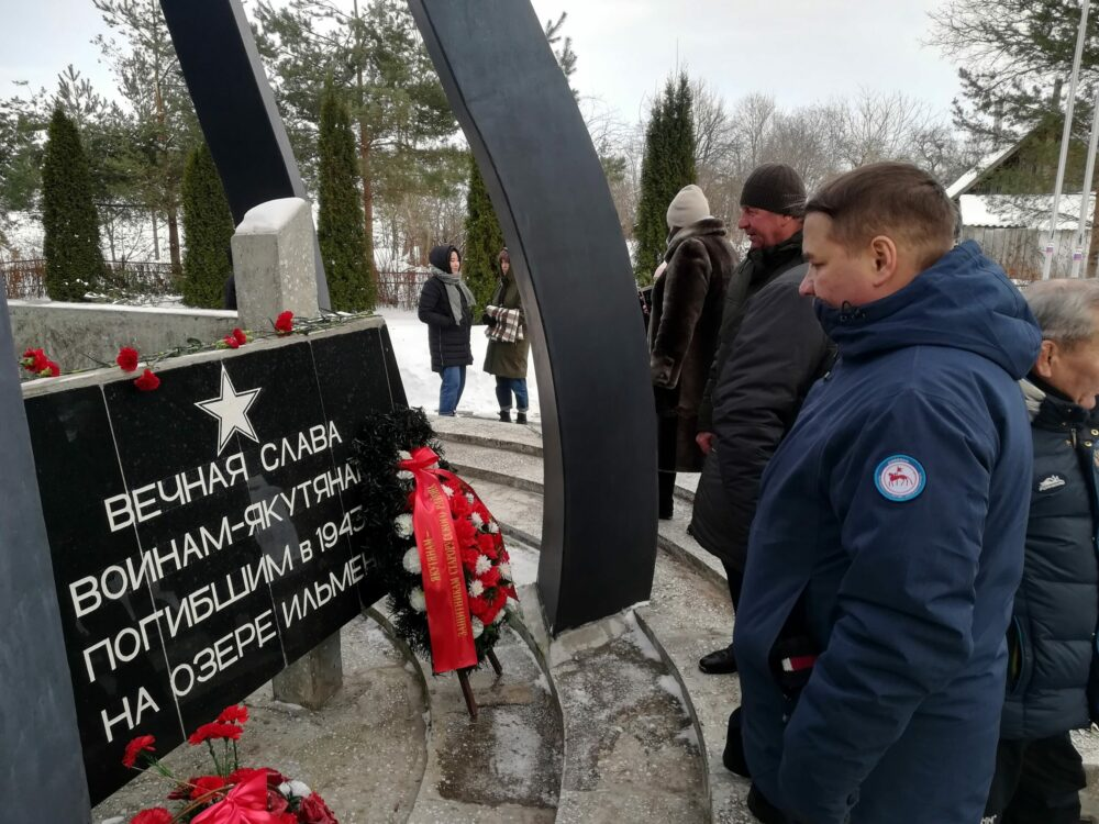 Якутяне посетили братские могилы и памятники воинам-якутянам в Новгородской области