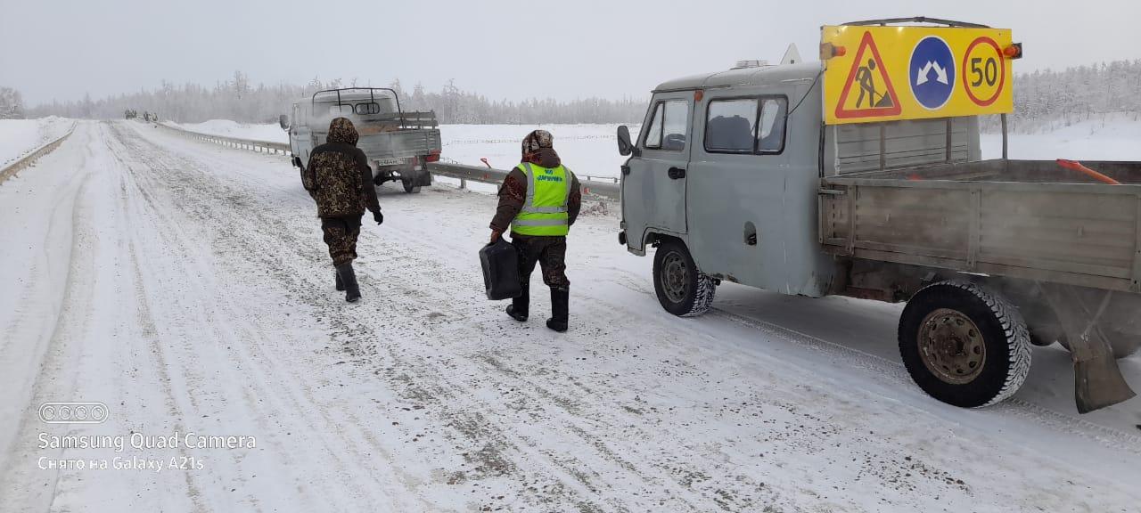 Сотрудники Упрдор «Вилюй» оказали помощь более30 водителям на дорогах Якутии