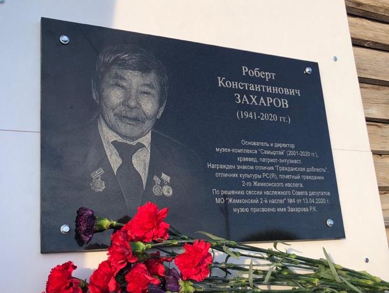 """Мемориальную доску Роберту Захарову установили на здании музея-комплекса """"Самыртай"""""""
