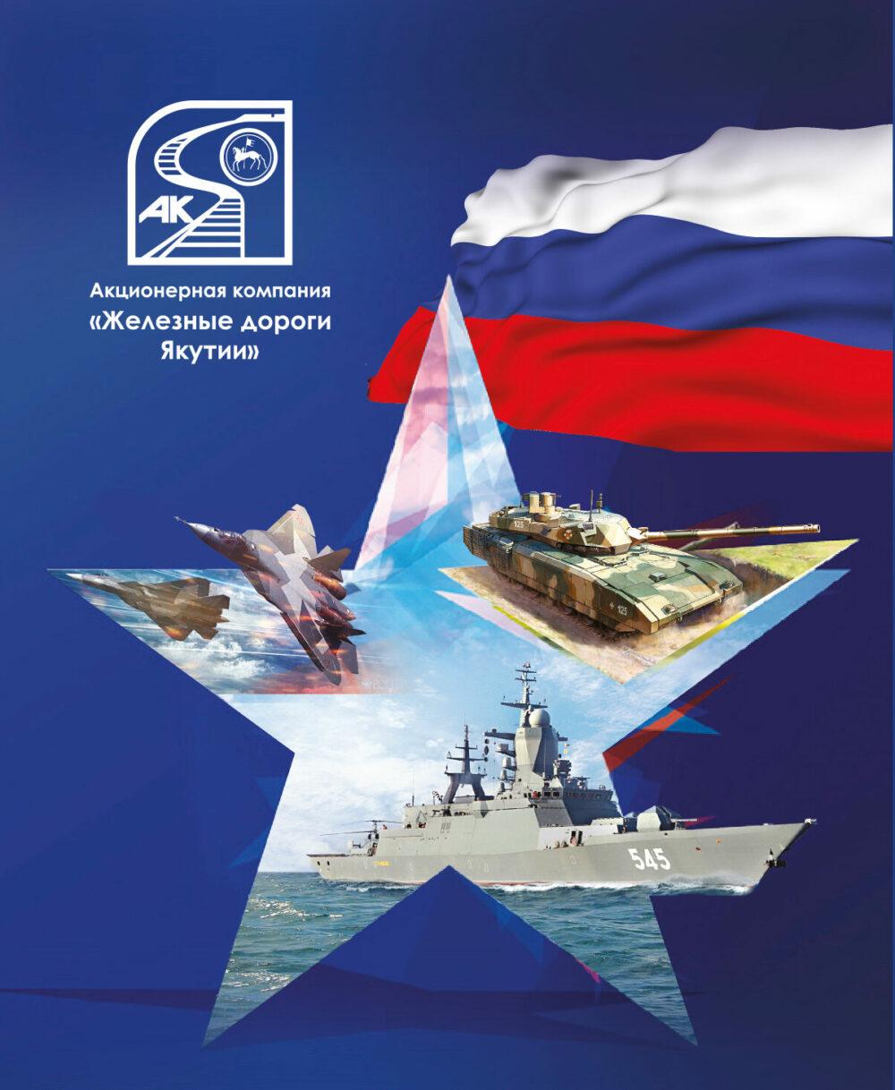Василий Шимохин: Железнодорожники были и остаются надежным гарантом обороноспособности страны
