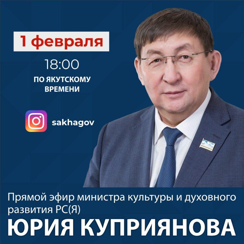 Министр культуры Якутии Юрий Куприянов ответит на вопросы в сети Инстаграм