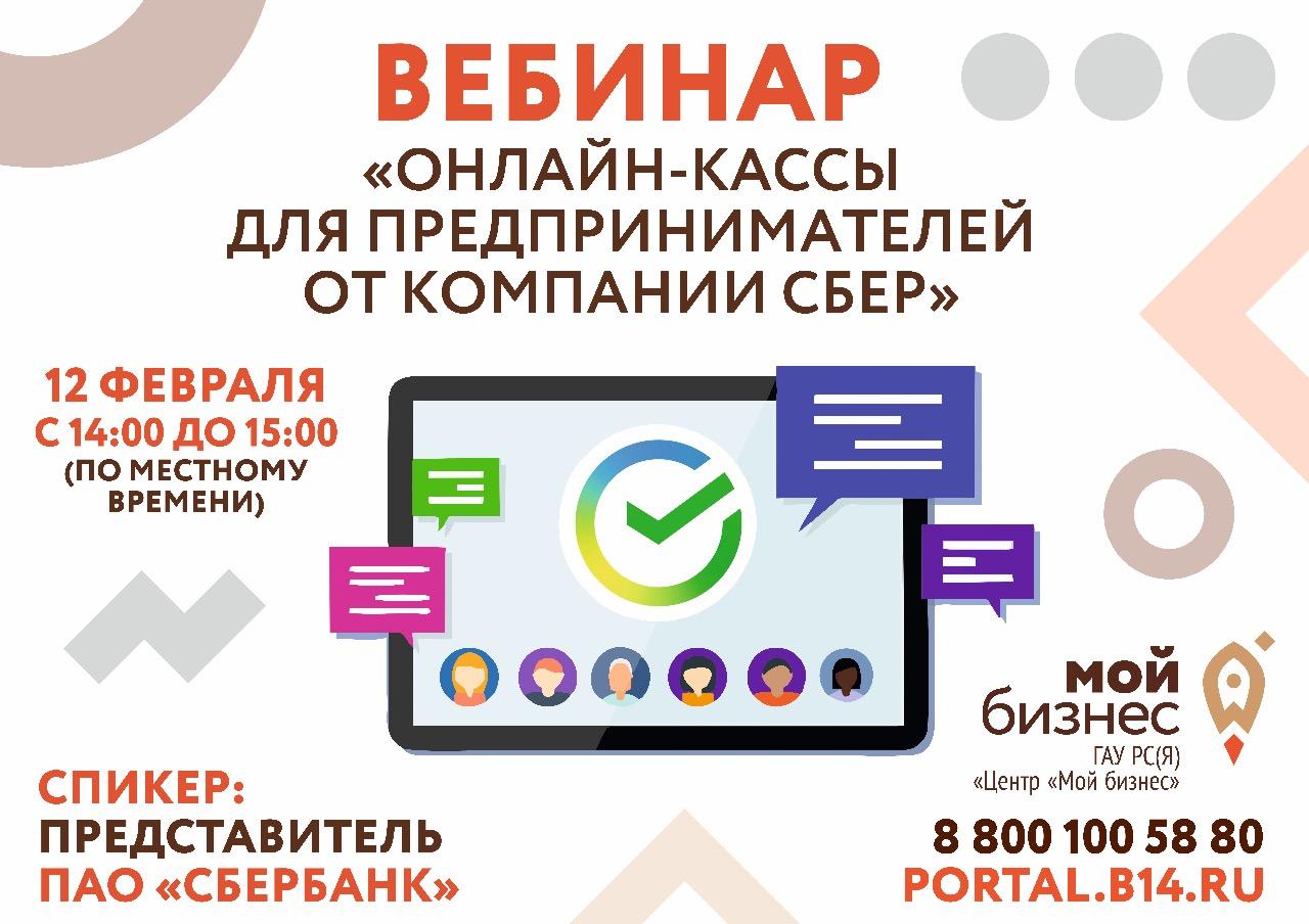 """Центр """"Мой бизнес"""" приглашает на вебинар «Онлайн-кассы для предпринимателей от компании СБЕР»"""