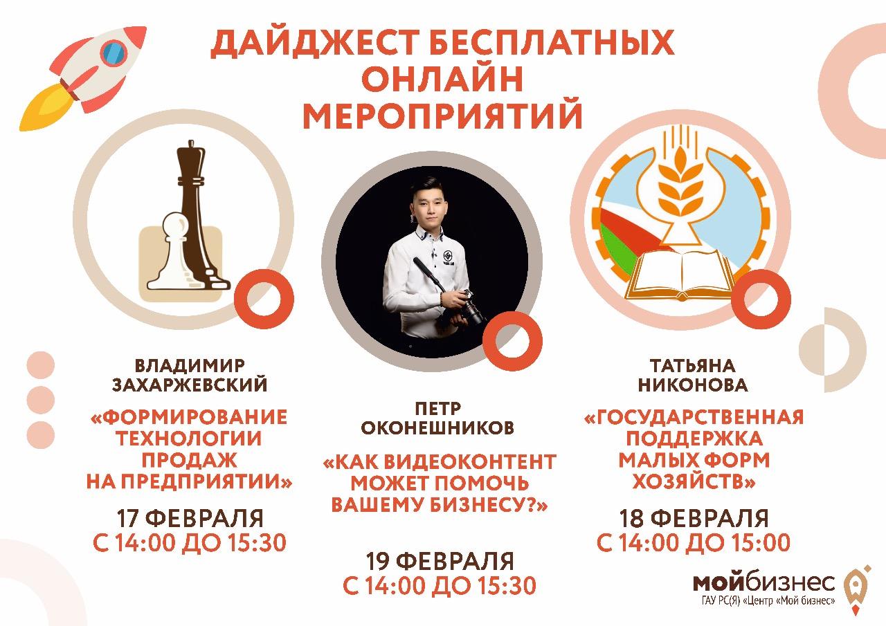 Центр «Мой бизнес» Якутии приглашает предпринимателей принять участие в онлайн-мероприятиях