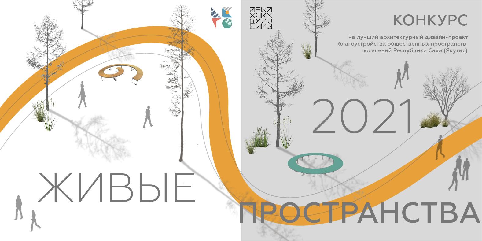 """В Якутии стартует конкурс на лучший архитектурный проект """"Живые пространства"""""""