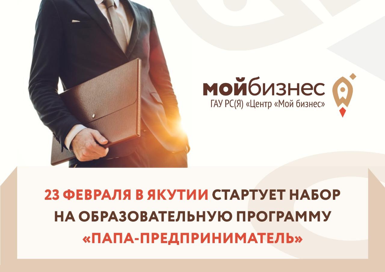 В Якутии стартовал набор на образовательную программу «Папа-предприниматель»