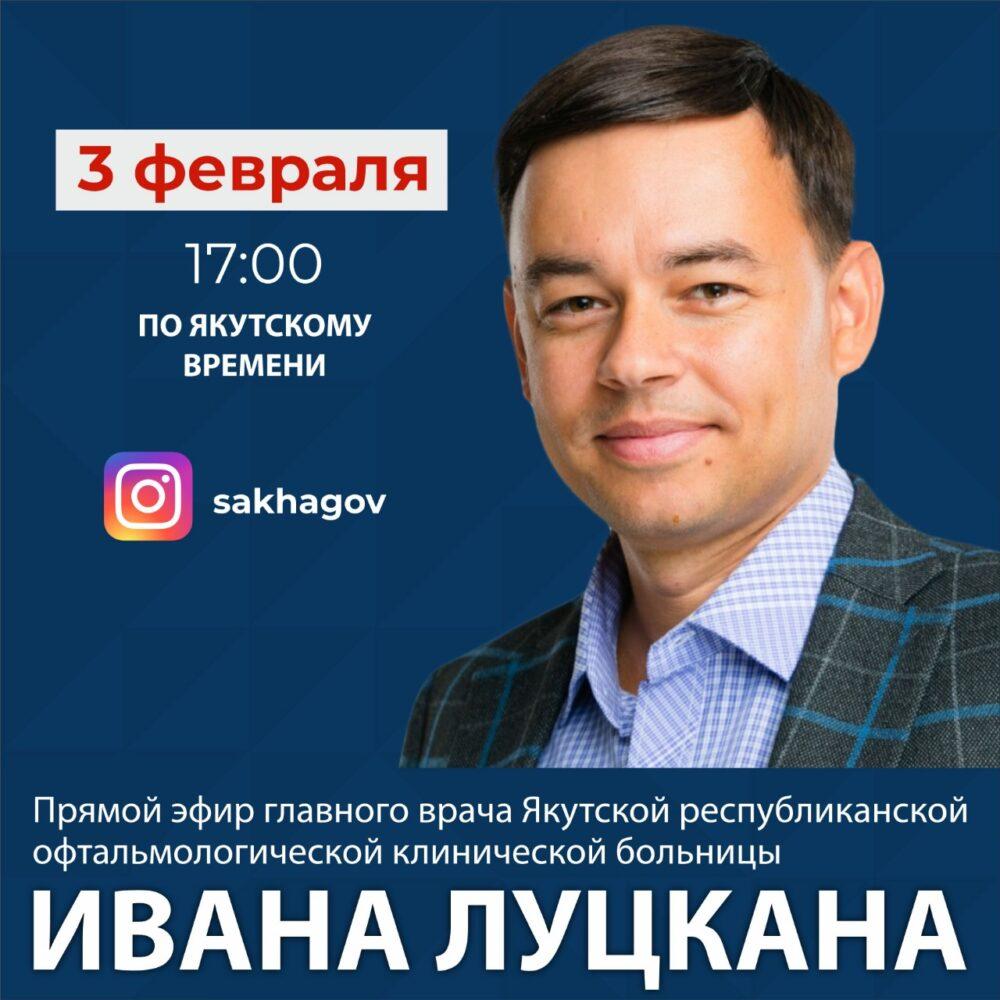 Главврач офтальмологической больницы Иван Луцкан ответит на вопросы в прямом эфире