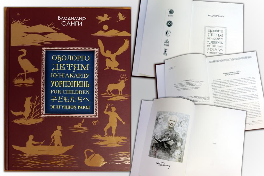 Сборник сказок Владимира Санги «Оҕолорго» («Детям») на семи языках презентовали в Якутске