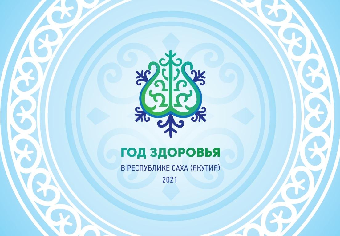 В Якутске презентовали символ Года здоровья в Якутии
