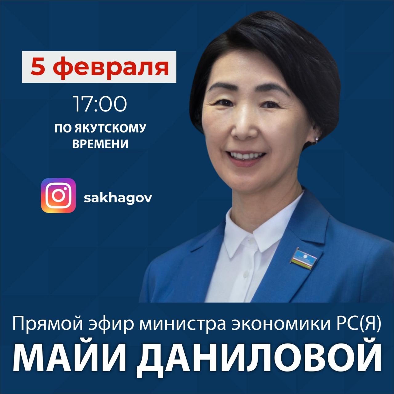 Министр экономики Якутии ответит на вопросы якутян в прямом эфире с Instagram