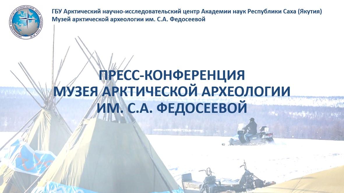Онлайн. Пресс-конференция Музея арктической археологии