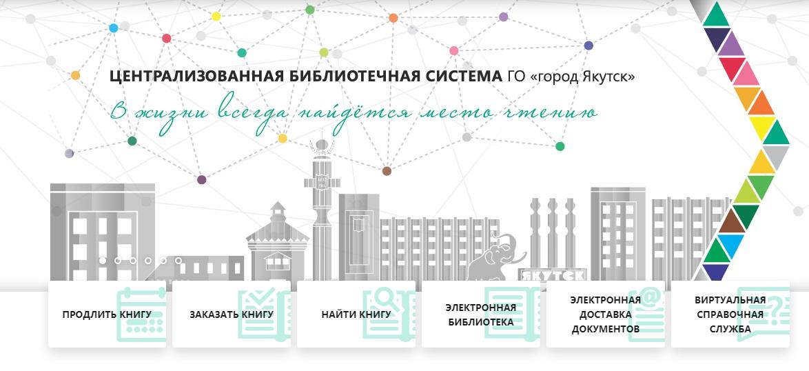 В столице проходит социологическое исследование «Библиотечный Якутск»