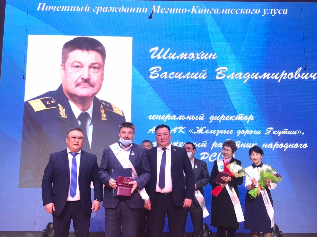 Генеральный директор АК «Железные дороги Якутии» стал Почетным гражданином Мегино-Кангаласского улуса
