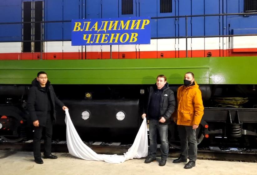 Новый тепловоз АК «ЖДЯ»назван в честь Владимира Членова
