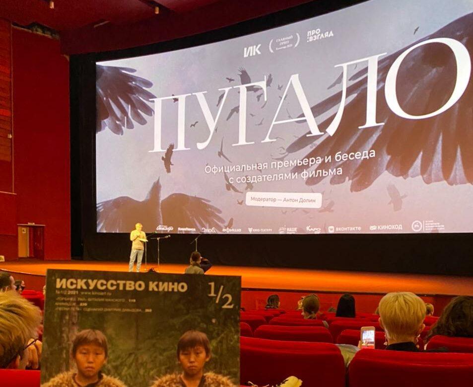 В финале зрители аплодировали. В Москве состоялся предпремьерный показ якутского фильма «Пугало»