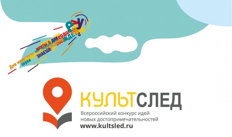 Стартовал всероссийский конкурс идей новых достопримечательностей